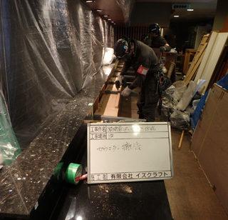 浜松市店舗改装工事