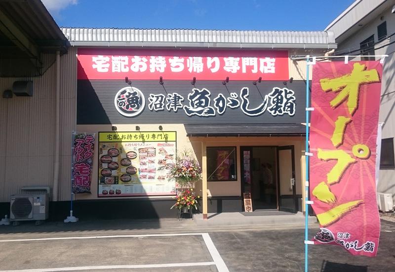 お寿司屋さんの加工場とテイクアウト店