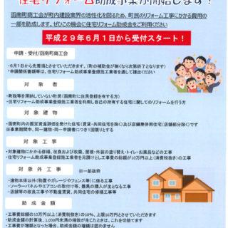 函南町住宅リフォーム助成事業