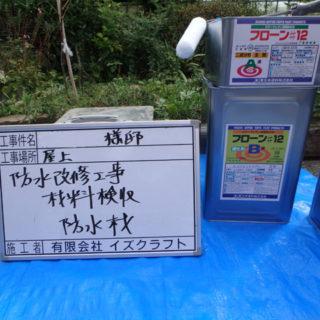 函南町リフォーム助成事業に申請
