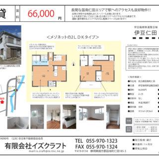 賃貸仁田駅徒歩5分!入居募集しております。