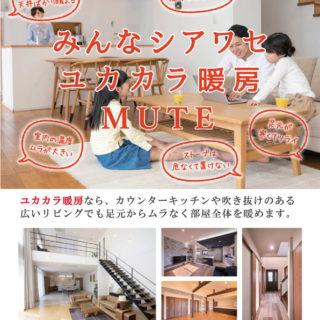 床から暖房チラシ更新